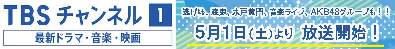 TBSチャンネル1