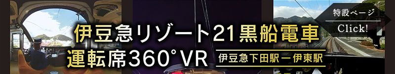 伊豆急行VR