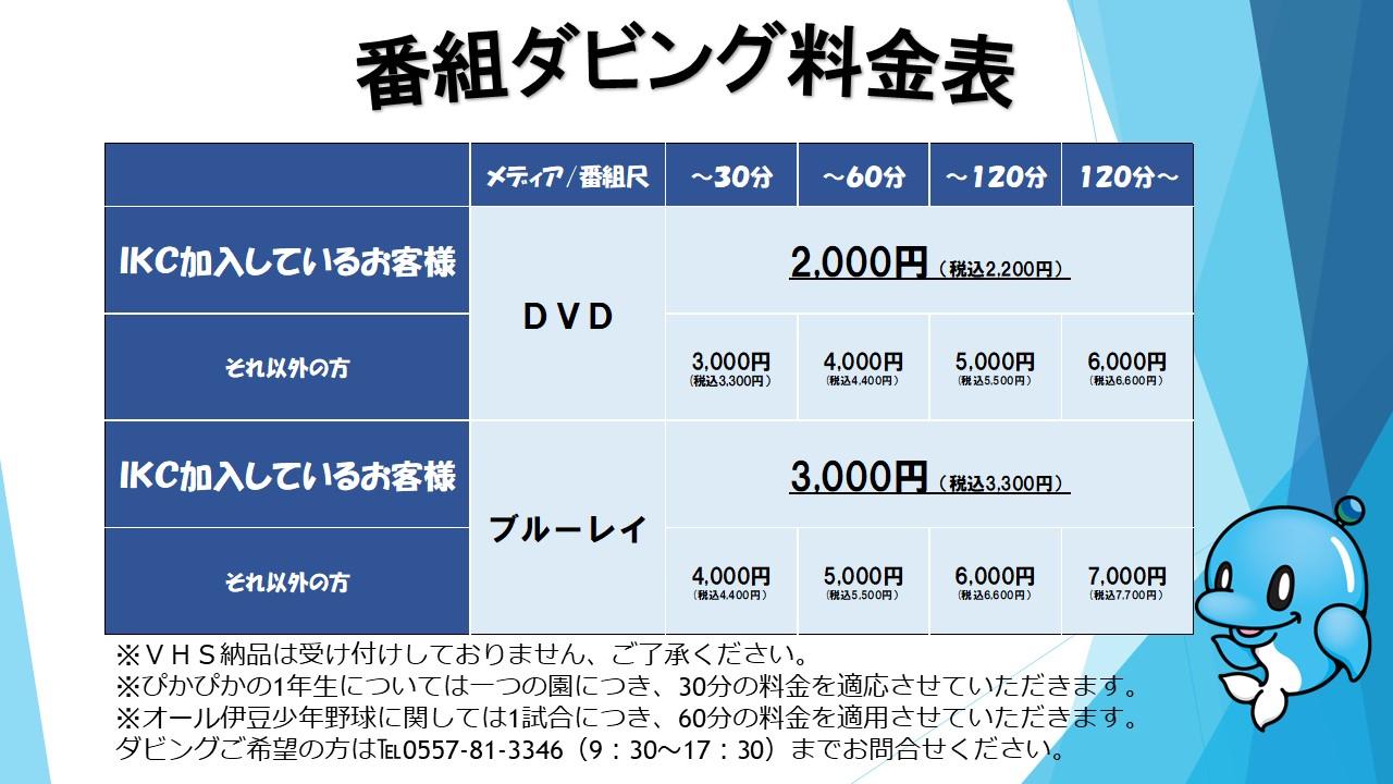 番組ダビング料金表定202104改定